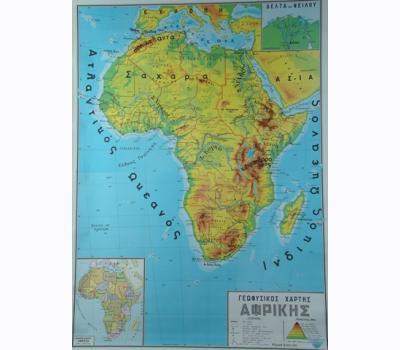Gewfysikos Xarths Afrikhs Atas
